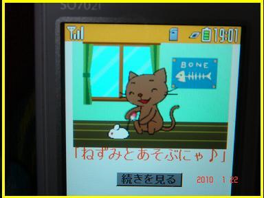 Marineちゃん100122-2.JPG